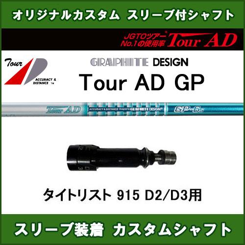 新品スリーブ付シャフト ツアーAD GP タイトリスト 915 D2/D3用 スリーブ装着シャフト Tour AD GP ドライバー用 オリジナルカスタムシャフト 非純正スリーブ