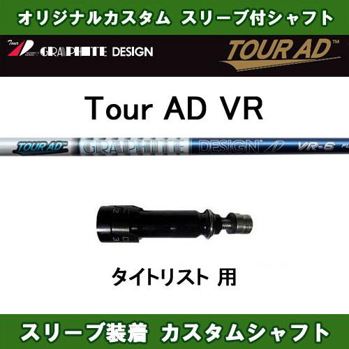 ツアーAD VR タイトリスト用 新品 スリーブ付シャフト ドライバー用 カスタムシャフト 非純正スリーブ Tour AD VR