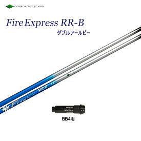 ファイアーエクスプレス RR-B BB4用 スリーブ付シャフト ドライバー用 カスタムシャフト 純正スリーブ 新品 Fire Express
