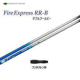 ファイアーエクスプレス RR-B ブリヂストン用 スリーブ付 シャフトドライバー用 カスタムシャフト 非純正スリーブ 新品 Fire Express