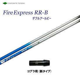 ファイアーエクスプレス RR-B コブラ用 スリーブ付シャフト ドライバー用 カスタムシャフト 非純正スリーブ 新品 Fire Express