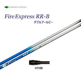 ファイアーエクスプレス RR-B GTD用 スリーブ付シャフト ドライバー用 カスタムシャフト 純正スリーブ 新品 Fire Express