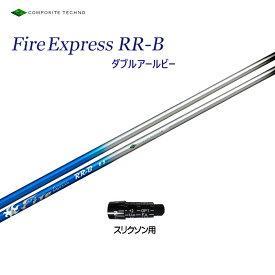 ファイアーエクスプレス RR-B スリクソン Zシリーズ(旧タイプ)用 スリーブ付シャフト ドライバー用 カスタムシャフト 非純正スリーブ 新品 Fire Express