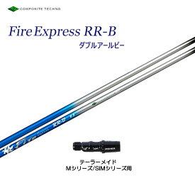 ファイアーエクスプレス RR-B テーラーメイド用 スリーブ付シャフト ドライバー用 カスタムシャフト 非純正スリーブ 新品 Fire Express