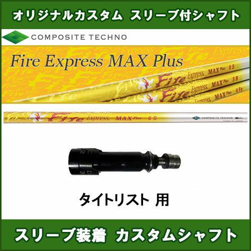 新品スリーブ付きシャフト Fire Express MAX Plus タイトリスト用 スリーブ装着シャフト ファイアーエクスプレス マックス プラス ドライバー用 非純正スリーブ