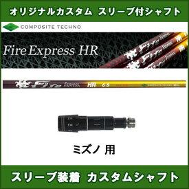 新品スリーブ付きシャフト Fire Express HR ミズノ用 スリーブ装着シャフト ファイアーエクスプレス エイチアール ドライバー用 非純正スリーブ