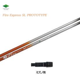 ファイアーエクスプレス SL プロトタイプ ミズノ(旧タイプ)用 スリーブ付シャフト ドライバー用 カスタムシャフト 非純正スリーブ Fire Express SL PROTOTYPE