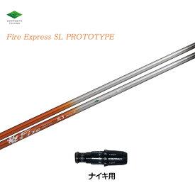 ファイアーエクスプレス SL プロトタイプ ナイキ用 スリーブ付シャフト ドライバー用 カスタムシャフト 非純正スリーブ Fire Express SL PROTOTYPE