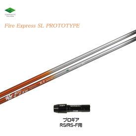 ファイアーエクスプレス SL プロトタイプ プロギア RS/RS-F用 スリーブ付シャフト ドライバー用 カスタムシャフト 非純正スリーブ Fire Express SL PROTOTYPE