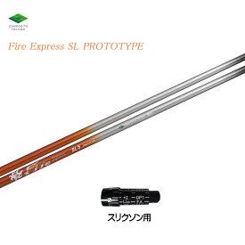ファイアーエクスプレス SL プロトタイプ スリクソン Zシリーズ(旧タイプ)用 スリーブ付シャフト ドライバー用 カスタムシャフト 非純正スリーブ Fire Express SL PROTOTYPE