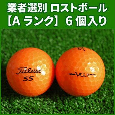 【Aランク】タイトリスト VG3 2012年 オレンジパール 6個入り 業者選別 ロストボール Titleist VG3 ブイジースリー