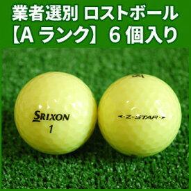 【Aランク】ダンロップ スリクソン Zスター 2011年 プレミアムパッションイエロー 6個入り 業者選別 ロストボール DUNLOP SRIXON Z-STAR