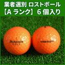 【Aランク】ブリヂストン ツアーB 330X 2016年 オレンジ 6個入り 業者選別 ロストボール TOUR B 330X