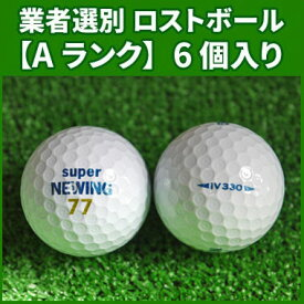 《Aランク》ブリヂストン スーパーニューイング iV330 ネイビー 6個入り 業者選別 ロストボール SUPER NEWING iV330