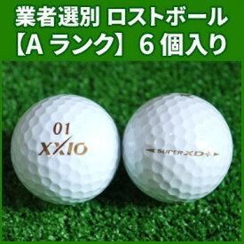 《Aランク》ダンロップ ゼクシオ スーパーXDプラス ゴールド 6個入り 業者選別 ロストボール DUNLOP XXIO SUPER XD PLUS+