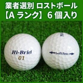 《Aランク》 ダンロップ ハイブリッド ソフトフィール 2012年 ホワイト 6個入り 業者選別 ロストボール Hi-Brid Soft Feel
