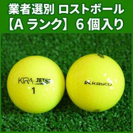 【Aランク】キャスコ キラ ジェット50 イエロー 6個入り 業者選別 ロストボール Kasco KIRA JET50