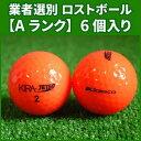 【Aランク】キャスコ キラ ジェット50 レッド 6個入り 業者選別 ロストボール Kasco KIRA JET50
