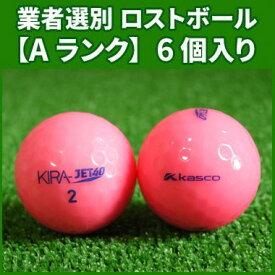 【Aランク】キャスコ キラ ジェット40 ピンク 6個入り 業者選別 ロストボール Kasco KIRA JET40