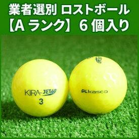 【Aランク】キャスコ キラ ジェット40 イエロー 6個入り 業者選別 ロストボール Kasco KIRA JET40