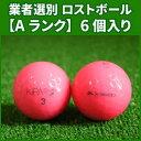 【Aランク】キャスコ キラ スウィート ピンク 6個入り 業者選別 ロストボール Kasco KIRA SWEET