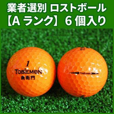 【エントリー10倍】 (Aランク)飛衛門 スタンダード 2ピースボール オレンジ 6個入り 業者選別 ロストボール TOBIEMON