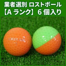 【Aランク】キャスコ キラ ライン オレンジグリーン 6個入り 業者選別 ロストボール Kasco KIRA LINE