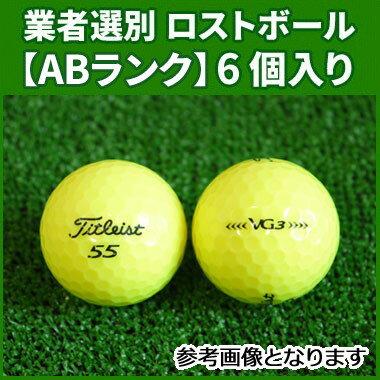 【ABランク】タイトリスト VG3 2016年 イエローパール 6個入り 業者選別 ロストボール Titleist VG3 ブイジースリー