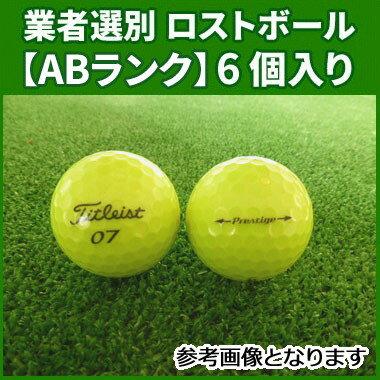 【ABランク】タイトリスト プレステージ 2013年 プレミアムイエロー 6個入り 業者選別 ロストボール Titleist Prestige