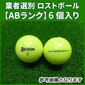【ABランク】ダンロップ スリクソン Zスター XV 2011年 プレミアムパッションイエロー 6個入り 業者選別 ロストボール DUNLOP SRIXON Z-STAR XV