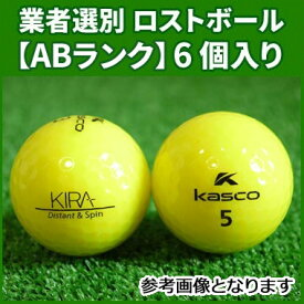 (ABランク)キャスコ キラ ディスタンス&スピン イエロー 6個入り 業者選別 ロストボール Kasco KIRA Distant&Spin