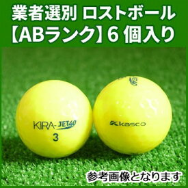 【ABランク】キャスコ キラ ジェット40 イエロー 6個入り 業者選別 ロストボール Kasco KIRA JET40