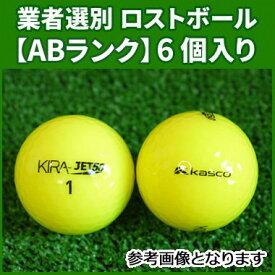 【ABランク】キャスコ キラ ジェット50 イエロー 6個入り 業者選別 ロストボール Kasco KIRA JET50
