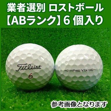 【ABランク】タイトリスト プロ V1X 2013年 ホワイト 6個入り 業者選別 ロストボール Titleist PRO V1X