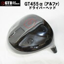 GTDGolfヘッド単品GT455α(アルファ)ドライバー(ヘッド単品販売不可)組立工賃無料