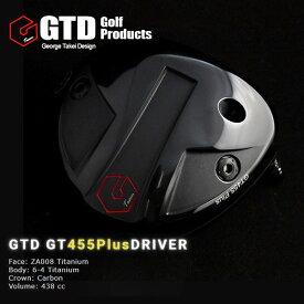 【ヘッド単品販売不可】GTD Golf GT455 プラス ドライバー GT455 Plus ヘッド単品 組立工賃無料