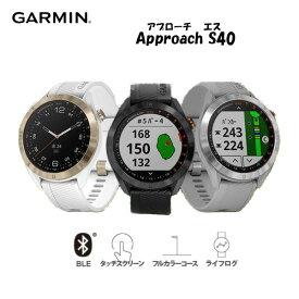 ゴルフウォッチ ガーミン アプローチ S40 腕時計型 GPS ゴルフナビ