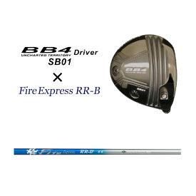 プログレス Progress BB4 SB01 ドライバー ファイアーエクスプレス ダブルアールビー Fire Express RR-B オリジナルカスタム