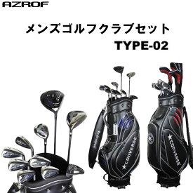 アズロフ メンズゴルフクラブセット タイプ02 オールインワン AZROF TYPE02 10本+キャディバッグ 計11点セット
