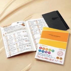【送料無料】コクヨ エンディングノート「もしもの時に役立つノート」LES-E101 終活