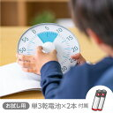 LV-3078 トキ・サポ 時っ感タイマー 色で時間の経過を実感 19cm リビング学習 リビガク ソニック