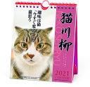 壁掛け 卓上 カレンダー 2021 猫川柳 週めくり スケジュール ねこ APJ 動物写真 書き込み インテリア 令和3年 100011…