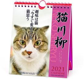 壁掛け 卓上 カレンダー 2021 猫川柳 週めくり スケジュール ねこ APJ 動物写真 書き込み インテリア 令和3年 1000115864 vol.006