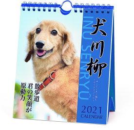 予約販売 壁掛け 卓上 2021 カレンダー ダックス犬川柳 週めくり スケジュール いぬ APJ 動物写真 書き込み インテリア 令和3年 暦