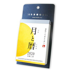 【メール便送料無料】新日本カレンダー 2020年 月と暦 カレンダー 2020 壁掛け 日めくり NK8812 (2020年 1月始まり) 9月中旬より発送開始