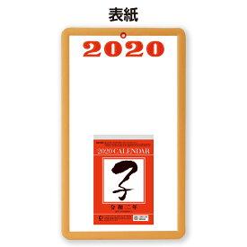 【メール便送料無料】新日本カレンダー 2020年 日めくり カレンダー 2020 壁掛け 台紙付 5号 NK8218 (2020年 1月始まり) 1月15日から発送