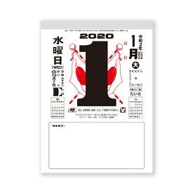 新日本カレンダー 2020年 メモ付 日めくり カレンダー 9号 日めくり NK8604 (2020年 1月始まり)カレンダー 1月8日から発送