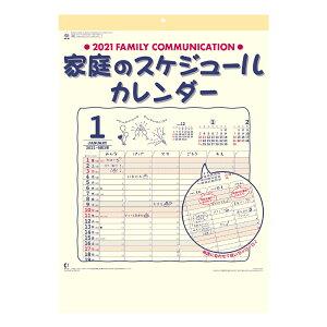 壁掛け 壁掛け 新日本 カレンダー 家庭のスケジュールカレンダー NK80 (2021年 1月始まり) 2021年