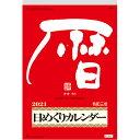 新日本カレンダー 2021年 メモ付 日めくり カレンダー 10号 日めくり NK8603 (2021年 1月始まり)