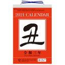新日本カレンダー 2021年 メモ付 日めくり カレンダー 6号 日めくり NK8971 (2021年 1月始まり)